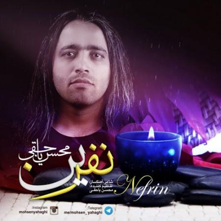 Mohsen-Yahaghi-Nefrin