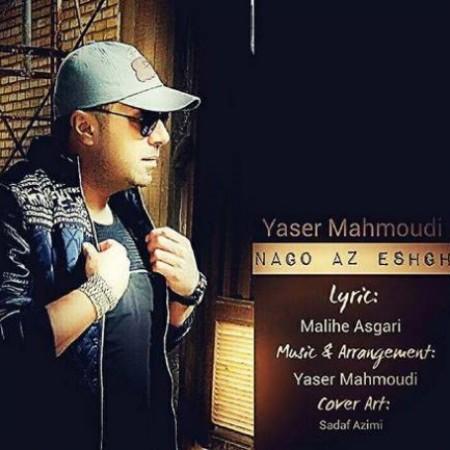 Yaser-Mahmoudi-Nago-Az-Eshgh