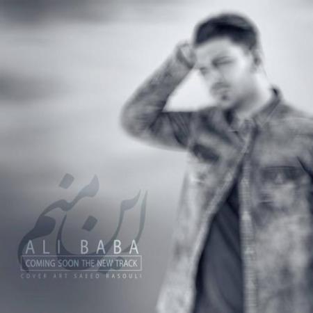 Ali-Baba-In-Manam-
