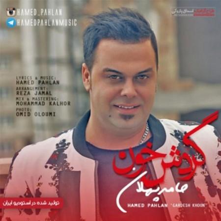 Hamed-Pahlan-Gardesh-Khoon