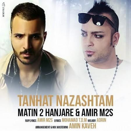 Matin-2-Hanjare-Tanhat-Nazashtam