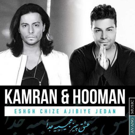 Kamran-Hooman-Eshgh-Chize-Ajibiye-Jeda