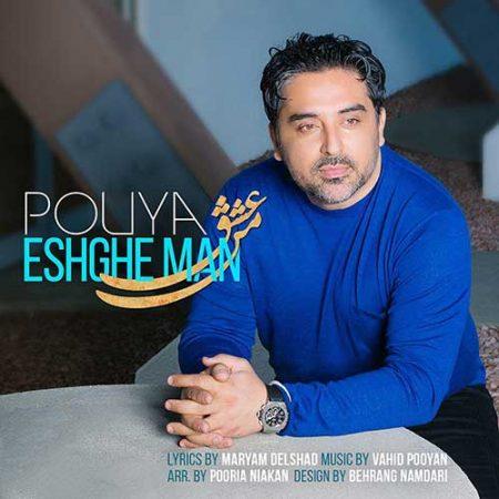 Pouya-Eshghe-Man-1